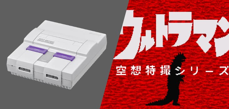 The Super NES and Ultraman on the Super Famicom